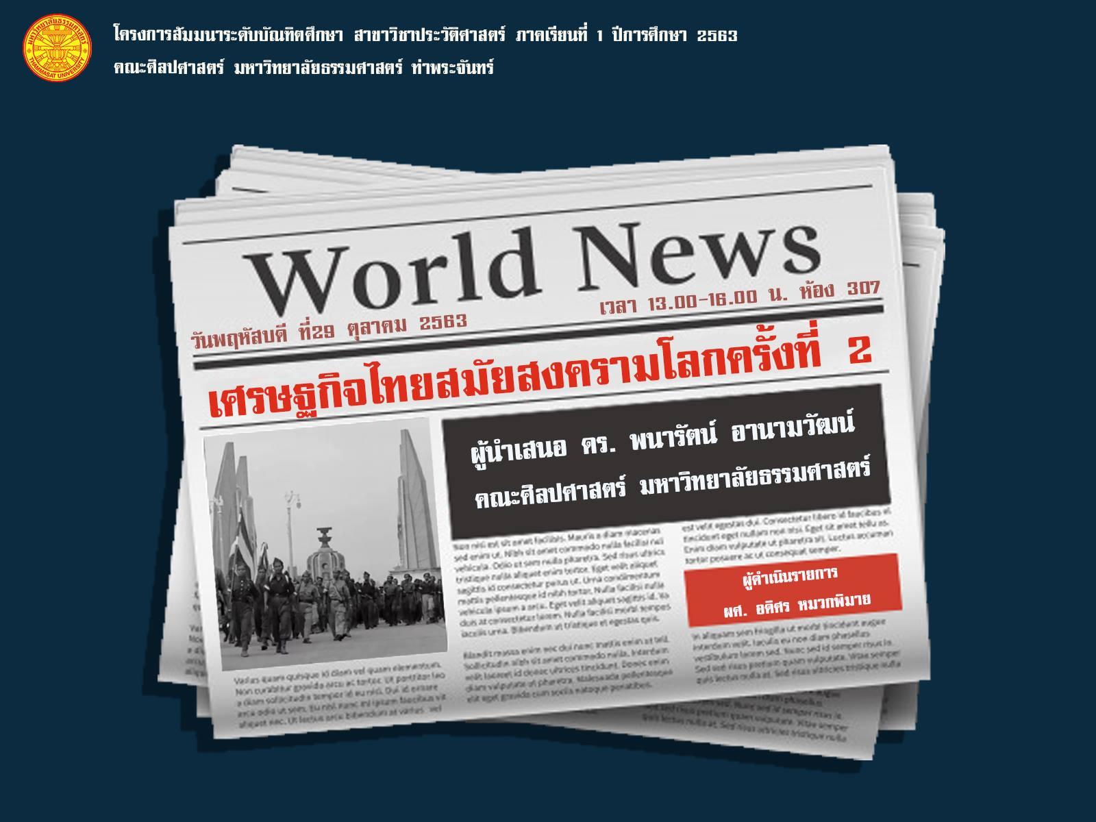 สัมมนาบัณฑิตศึกษา: เศรษฐกิจไทยสมัยสงครามโลกครั้งที่สอง