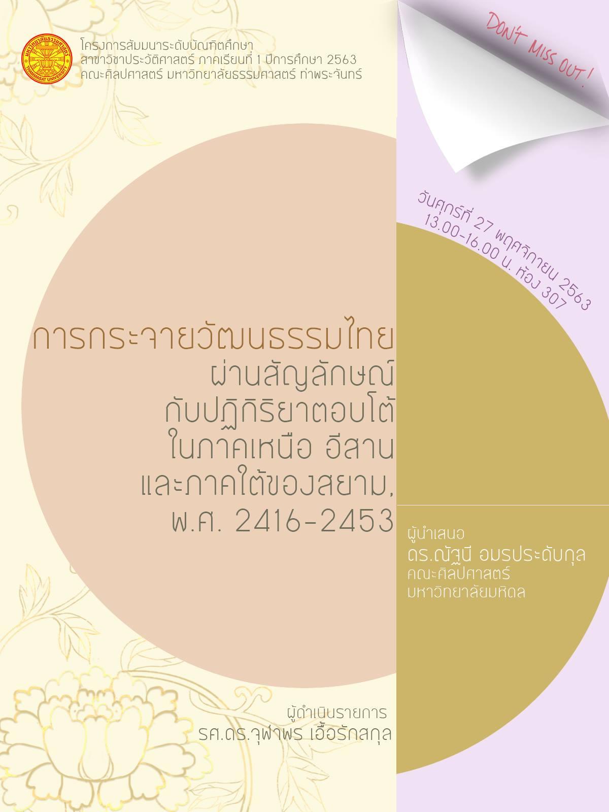 สัมมนาบัณฑิตศึกษา: การกระจายวัฒนธรรมไทยผ่านสัญลักษณ์กับปฏิกิริยาตอบโต้ในภาคเหนือ อีสาน และภาคใต้ของสยาม พ.ศ. 2416-2453