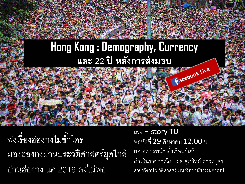 History talk # ฟังเรื่องฮ่องกงไม่ซ้ำใคร มองฮ่องกงผ่านประวัติศาสตร์ยุคใกล้
