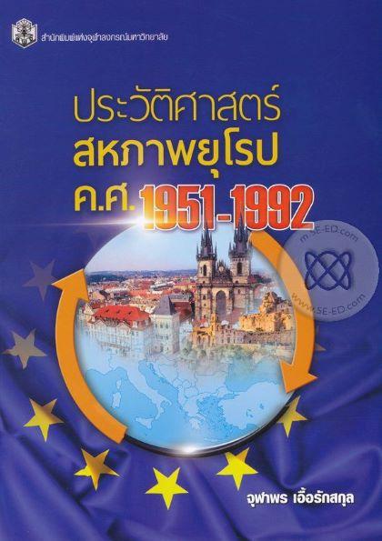 ประวัติศาสตร์สหภาพยุโรป ค.ศ. 1951-1992
